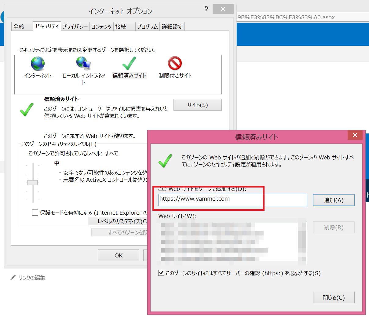 IE11 で yammer Webパーツが動作しないときの対応