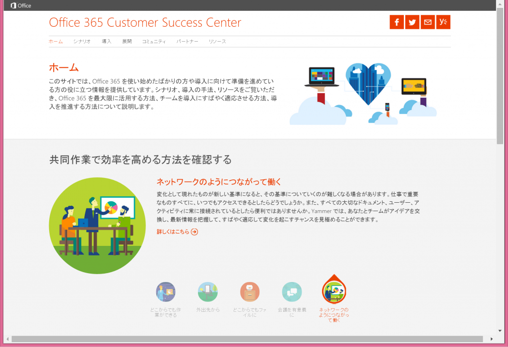 Office 365 Customer Success Center