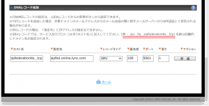 onamaeSD_DNS2