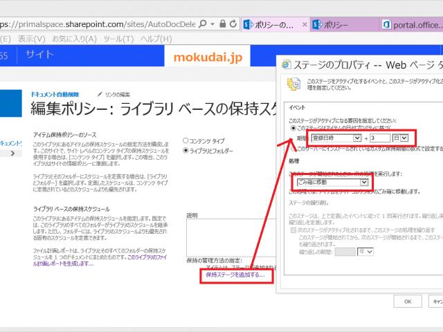 サイトコレクションにドキュメントの自動削除機能を追加する