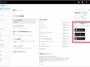 Office365管理センターに管理者向けスマホアプリのリンクが追加されました