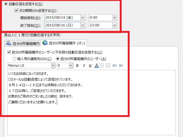 メールの自動応答を設定する方法