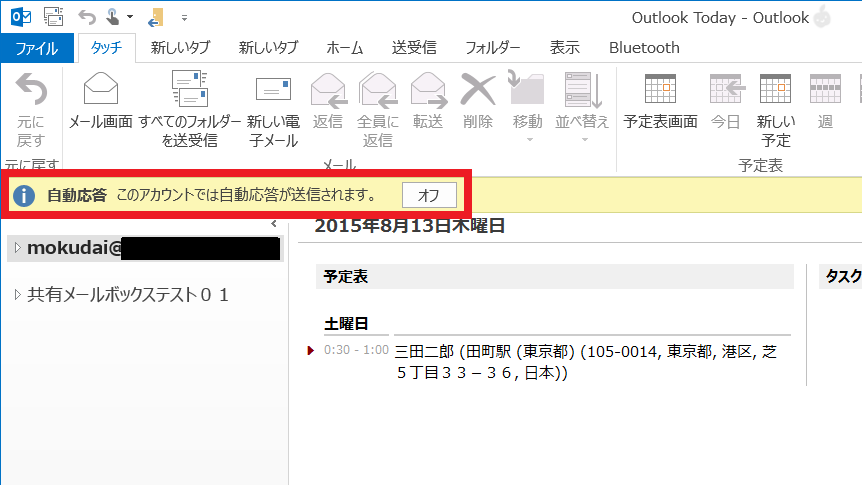 outlook_autores2