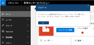 adminportal_tutorial03