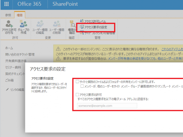 SharePoint Online の「所有者以外の共有をオフにする」を元に戻す方法