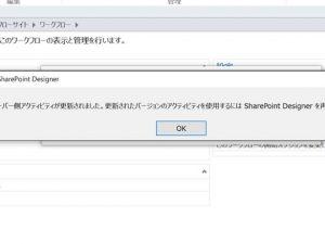 SharePoint Designer 2013(64bit) のインストール