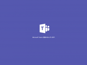 Microsoft Teams ファーストインプレッション!