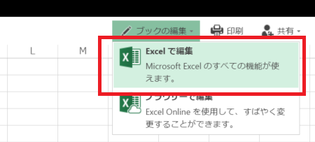 ドキュメントをOffice Online ではなく、クライアントアプリで開くように設定する