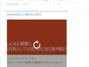 OneNote に SlideShare のリンクを貼ると、OneNote内でスライド表示できる!
