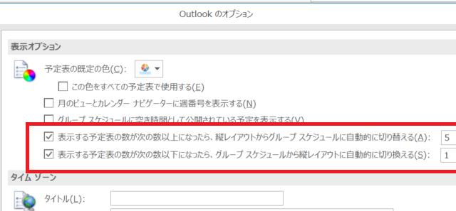 Outlook のグループスケジュール表示をしないようにする
