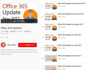 Office 365 関連動画を探してみた