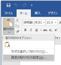 貼り付け時に必ず テキストのみ保持 にする方法 excel word powerpoint