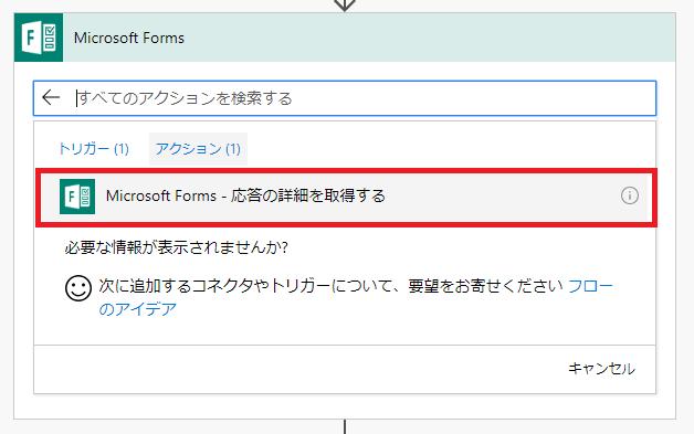 forms アンケートが投稿されたら 内容をteamsに投稿したい もくだい