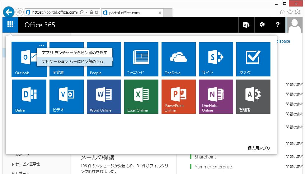 Office 365 のログインページなど、固定URLについて