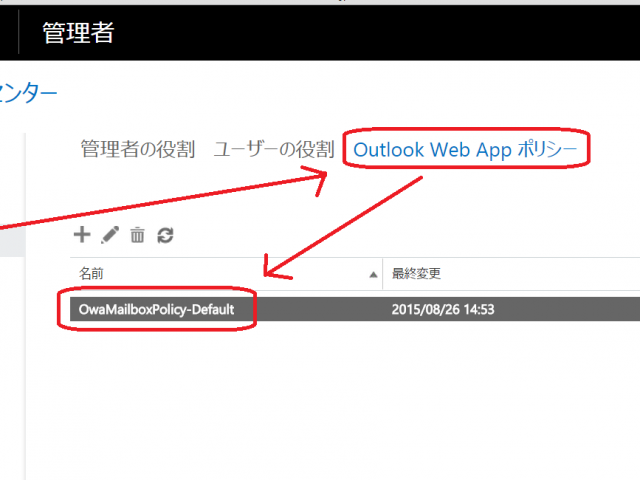 Outlook on the Web のオフラインアクセスを許可しない方法