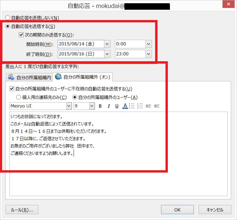 メールの自動応答を設定する方法   もくだいさんのOffice365至高 ...
