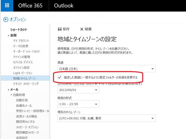 Outlook on the Web のフォルダ名が英語になってる場合の対処方法