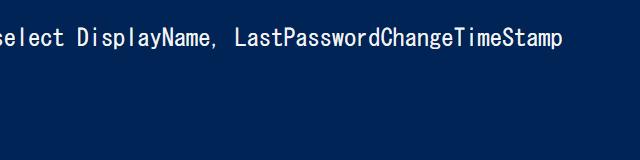 Office 365 パスワードを最後に変更した日付を確認したい