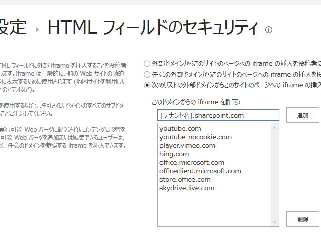 SharePoint 旧ブログ にOffice 365 Video の動画を埋め込む方法