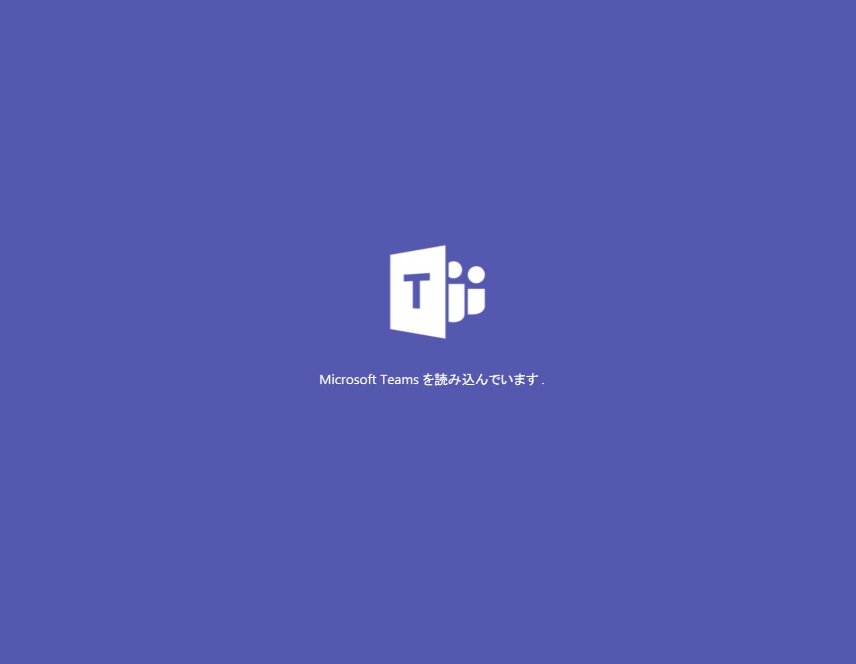 Microsoft Teams ファーストインプレッション!検索最近の投稿カテゴリー