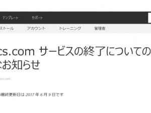【悲報】Docs.com 終了のお知らせ