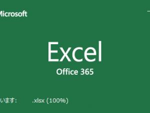 今日見つけた変化 その10 Office ProPlus のスプラッシュスクリーンが変わってた
