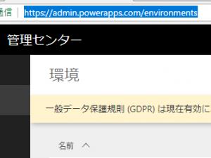 今日見つけた変化 その13 管理メニューにFlowとPowerAppsが追加されました。