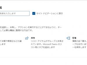 今日見つけた変化 その23 SharePoint Online リスト作成時の画面が変化してた