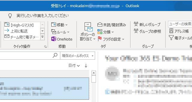 Outlook で返信、転送時にポップアウトさせる