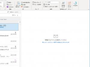 今日見つけた変化 その25 Outlook 起動時に閲覧ウィンドウにメール本文が見えなくなってた
