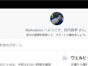 My Analytics の URL