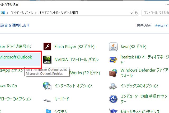 Windows 10 Outlook プロファイル設定を起動する